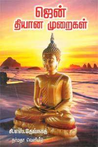 Jen thiyana muraikal - ஜென் தியான முறைகள்