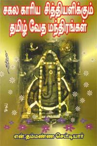Sagala Kaaria Siddhiyalikkum Tamizh Vedha Mandhirangal - சகல சித்தி தரும் தமிழ்வேத மந்திரங்கள்