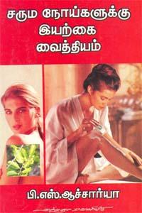 Saruma noikalukku iyarkai vaithiyam - சரும நோய்களுக்கு இயற்கை வைத்தியம்