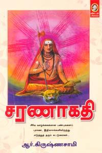Saranaakathi - சரணாகதி