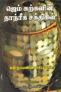 Gem Karkalin Thanthreega Sakthigal - ஜெம் கற்களின் தாந்ரீக சக்திகள்