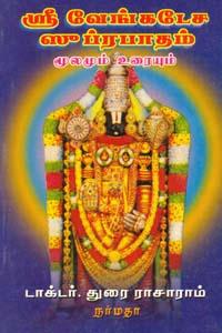 ஸ்ரீ வேங்கடேச ஸூப்ரபாதம் மூலமும்-உரையும்