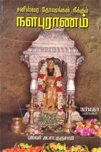 Saneeswara Dhoshangal Neekkum Nala Puranam - சனீஸ்வர தோஷங்கள் நீக்கும் நளபுராணம்