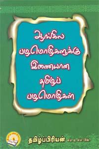 Tamil book ஆங்கில பழமொழிகளுக்கு இணையான தமிழ் பழமொழிகள்