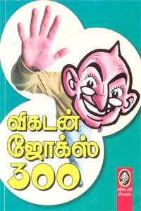 Vikatan Jokes 300 - விகடன் ஜோக்ஸ் 300
