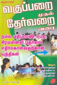 Tamil book வகுப்பறை முதல் தேர்வறை வரை