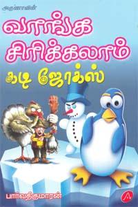 Tamil book வாங்க சிரிக்கலாம் கடி ஜோக்ஸ்