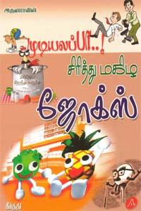 Tamil book முடியலப்பா சிரித்து மகிழ ஜோக்ஸ்