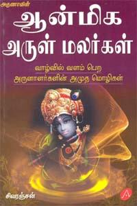 Tamil book ஆன்மிக அருள் மலர்கள்