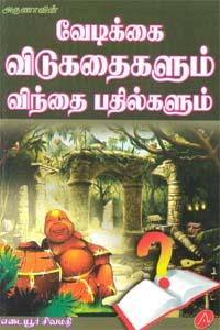 Tamil book வேடிக்கை விடுகதைகளும் விந்தை பதில்களும்