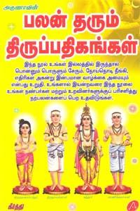 Tamil book பலன் தரும் திருப்பதிகங்கள்
