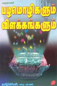 Tamil book பழமொழிகளும் விளக்கங்களும்