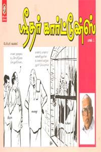 Sridhar Cartoons - ஸ்ரீதர் கார்ட்டூன்ஸ்