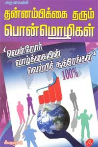 Tamil book தன்னம்பிக்கை தரும் பொன்மொழிகள்