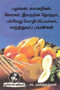 Tamil book பழங்கள், காய்கறிகள், கீரைகள், இவற்றின் தோற்றம், பல்வேறு மொழிப்பெயர்கள், மருத்துவப் பயன்கள்