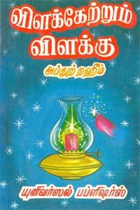 விளக்கேற்றும் விளக்கு