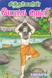 Tamil book சித்தர்களின் யோக நெறி