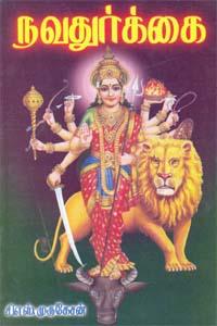 Tamil book நவதுர்க்கை