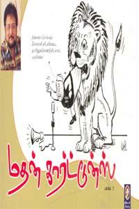 Mathan Cartoons Part-1 - மதன் கார்ட்டூன்ஸ் பாகம்-1