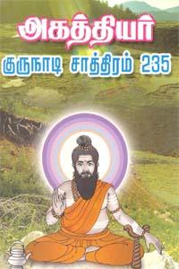 Tamil book அகத்தியர் குருநாடி சாத்திரம் 235