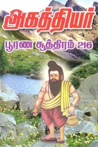 Tamil book அகத்தியர் பூரண சூத்திரம் 216