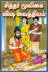 Tamil book சித்தர் மூலிகை விஷ வைத்தியம்