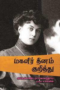 Tamil book சிகரங்களைத் தொடுவோம்