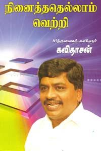 Tamil book நினைத்ததெல்லாம் வெற்றி