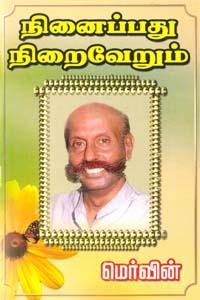 Tamil book நினைப்பது நிறைவேறும்