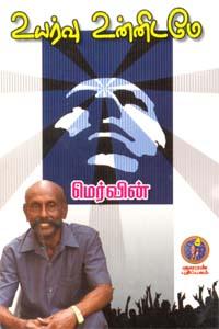 Tamil book உயர்வு உன்னிடமே