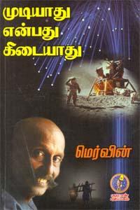 Tamil book முடியாது என்பது கிடையாது