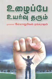 Tamil book உழைப்பே உயர்வு தரும்