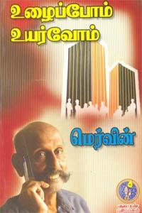 Tamil book உழைப்போம் உயர்வோம்