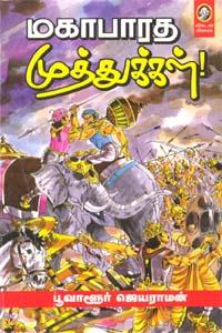Mahabharat Muthukkal - மகாபாரத முத்துக்கள்