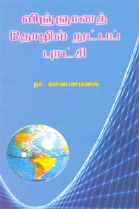 Tamil book விஞ்ஞானத் தொழில் நுட்பப் புரட்சி