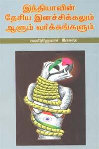 Tamil book இந்தியாவின் தேசிய இனச்சிக்கலும் ஆளும் வர்க்கங்களும்