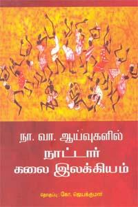 Tamil book நா.வா.ஆய்வுகளில் நாட்டார் கலை இலக்கியம்