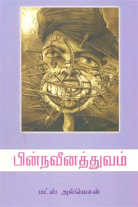 Tamil book பின்நவீனத்துவம்