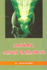 Tamil book மார்க்சிய அறிவுத் தோற்றவியல்
