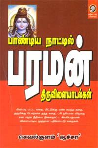 Pandianaatil Paraman Thiruvilayadalhal - பாண்டியநாட்டில் பரமன் திருவிளையாடல்கள்