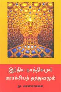 Tamil book இந்திய நாத்திகமும் மார்க்சியத் தத்துவமும்