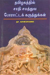Tamil book தமிழகத்தில் சாதி சமத்துவ போராட்டக் கருத்துக்கள்