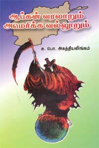 Tamil book ஆப்கன் வரலாறும் அமெரிக்க வல்லூறும்