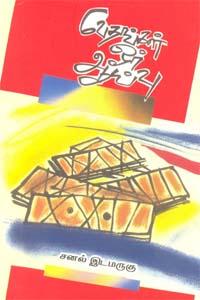 Tamil book வேதங்கள் ஓர் ஆய்வு