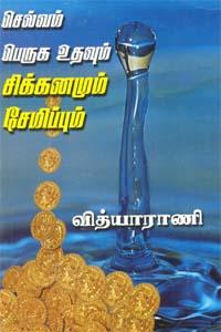 Tamil book செல்வம் பெருக உதவும் சிக்கனமும் சேமிப்பும்