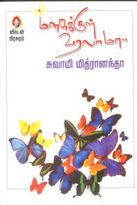 manasukul varalama - மனசுக்குள் வரலாமா