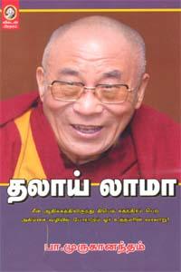 Thalai Laama - தலாய் லாமா