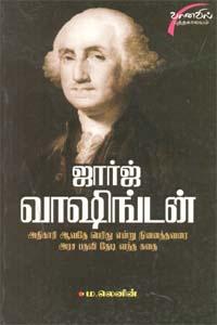 ஜார்ஜ் வாஷிங்டன்