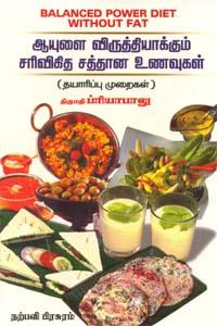 Tamil book ஆயுளை விருத்தியாக்கும் சரிவிகித சத்தான உணவுகள்