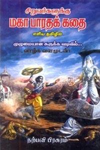 Tamil book சிறுவர்களுக்கு மகா பாரதக் கதை எளிய தமிழில்
